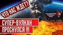 Чем ЭТО грозит всему миру? Супервулкан Йеллоустоун начнёт извержение 28 июля?