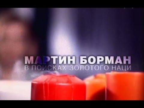 Мартин Борман (В поисках золотого наци) - часть 2