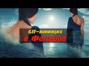 Аннимация в Фотошопе Создаем гифку Платье из моря Gif анимация
