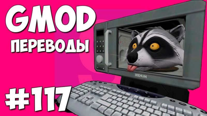 [Михакер] Garry's Mod Смешные моменты (перевод) 117 - Няньки (Gmod Prop Hunt)