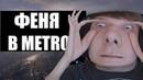Fenya, Fenyastr CS:GO играет в Metro Exodus Лучшие моменты!
