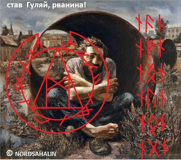 "Став ""Гуляй, рванина!""Автор Nordsahalin"