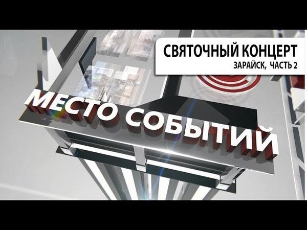 Передача МЕСТО СОБЫТИЙ. Святочный концерт, г. Зарайск, часть 2