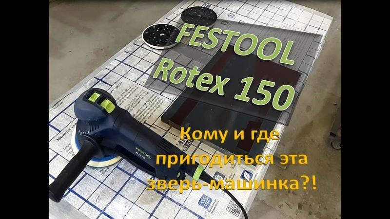 Честный обзор - FESTOOL Rotex 150. Где применима эта зверь-машинка?!