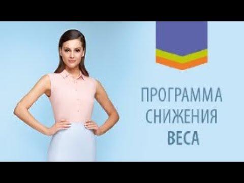 Как скорректировать фигуру с Программой снижения веса от FABERLIC Елена Краснова