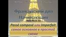 Французский с нуля, Passé composé - Imparfait (самое основное в простой схеме)