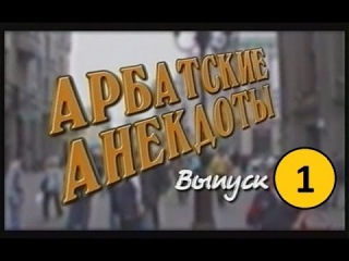 Анекдоты с Арбата.сборка выступлений-1.приколы.позитивка. 2014 .