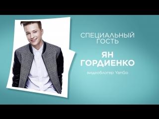 Ты готова к Beauty-МАРАФОНУ #MyCrazy20 с Юлией Барановской и Яном Гордиенко