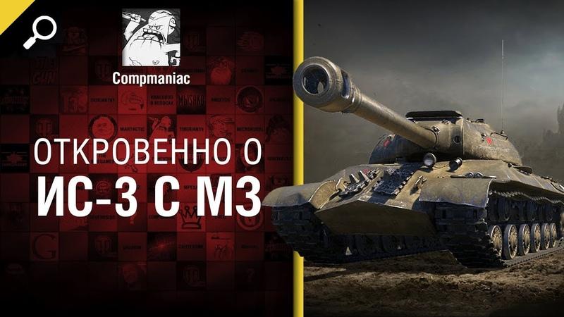 Откровенно об ИС-3 с МЗ - от Compmaniac [World of Tanks]
