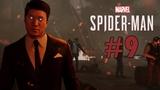 ТРЭШ НА ВРУЧЕНИИ! Мартин Ли злодей, какой-то пацан и дождик в Marvel's Spider-Man #9
