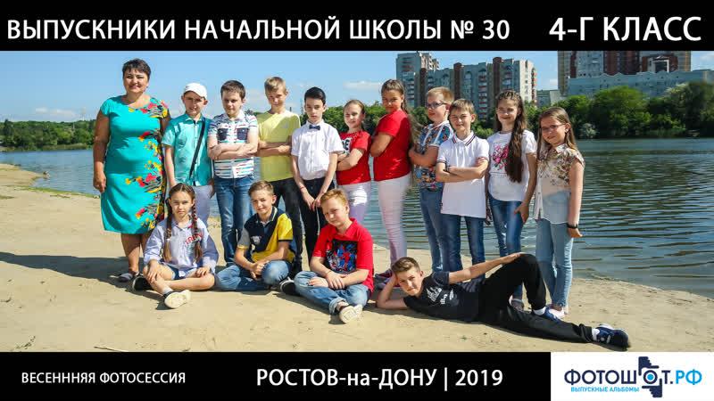 Весенняя фотосессия с выпускниками 4 Г класса школы №30 Ростова на Дону ФОТОШОТ РФ
