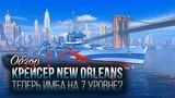 Крейсер New Orleans - Теперь Имба на 7 уровне World of Warships