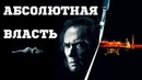 Абсолютная власть 1996 «Absolute Power» - Трейлер Trailer