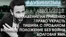 Нападение на Гриценко и другие субъективные итоги 28 ноября Дубинизмы