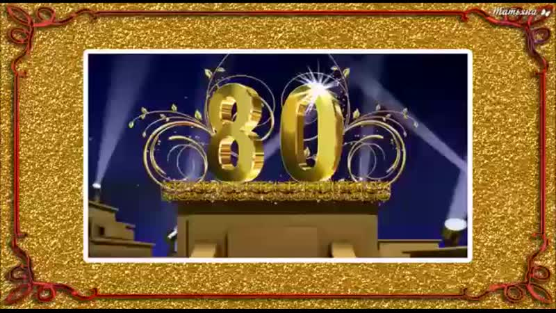 Ажеме 80 жас