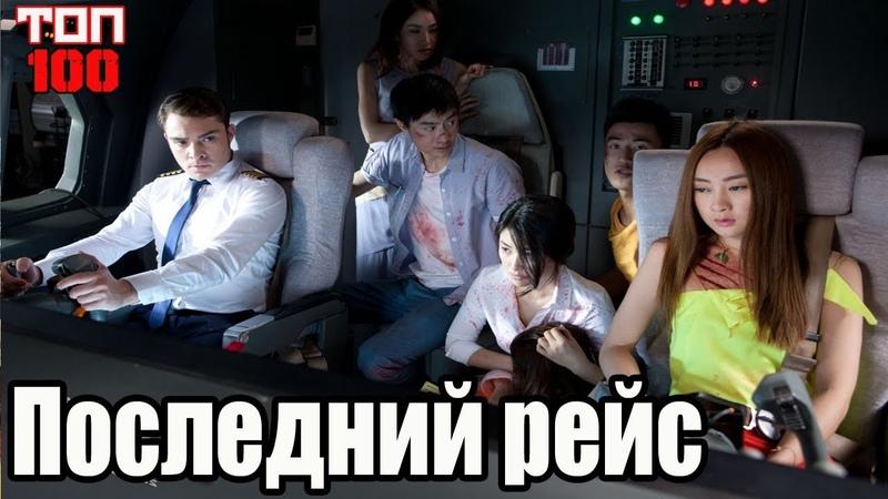 Последний рейс / Last Flight(2014).ТОП-100. Трейлер