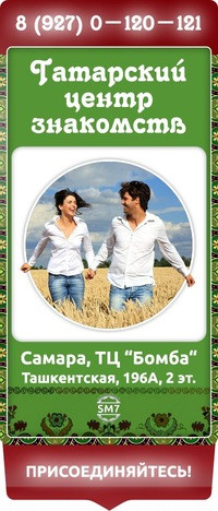 Знакомства татары в самаре