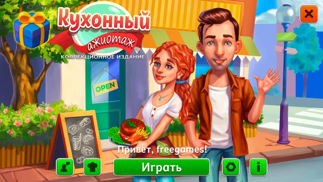 Кухонный ажиотаж. Коллекционное издание | Baking Bustle CE (Rus)