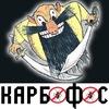 == Ансамбль песни и пьянки КарбофоС ==