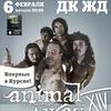Animal ДжаZ | 6 февраля | впервые в Курске!