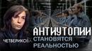 Ольга Четверикова Мировая элита управляет планетой по законам каббалы
