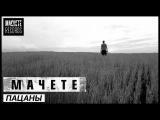 МАЧЕТЕ - Пацаны (OFFICIAL VIDEO)