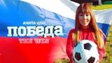 Анита ЦойAnita Tsoy - Победа (official video) 2018