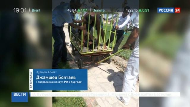 Новости на Россия 24 • Нападение в Хургаде убийца с ножом охотился на иностранцев