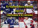 Кучеров против Овечкина Kucherov against Ovechkin