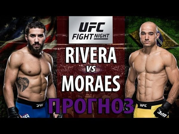 ПРОГНОЗ UFC FN 131. Марлон Мораес против Джимми Риверы. Нокауту быть! / UFC review