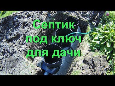 Септик под ключ для дачи в Орехово-Зуево