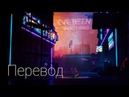 Перевод песни Lil Peep ILoveMakonnen feat Fall Out Boy – I've Been Waiting