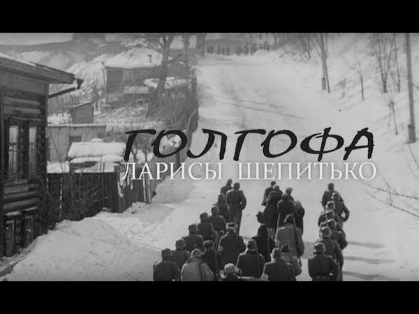 Голгофа Ларисы Шепитько Телеканал «Культура»