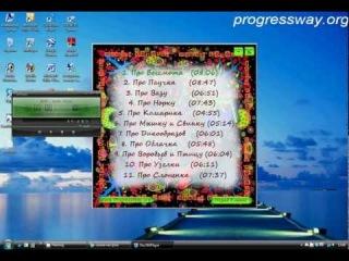 Аудио-диск в интерактивном формате