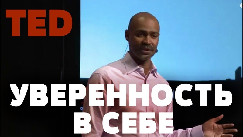 TED   РАЗВИТЬ УВЕРЕННОСТЬ В СЕБЕ