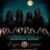 23 марта - Калевала - Презентация альбома !