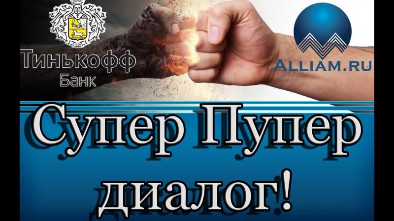 Один из лучших диалогов с сотрудником Банк Тинькофф- -слушать- Как не платить- Кузнецов- Аллиам-.mp4.mp4