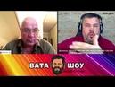 Почему запрещали украинский язык. Андрей Полтава ВАТА ШОУ