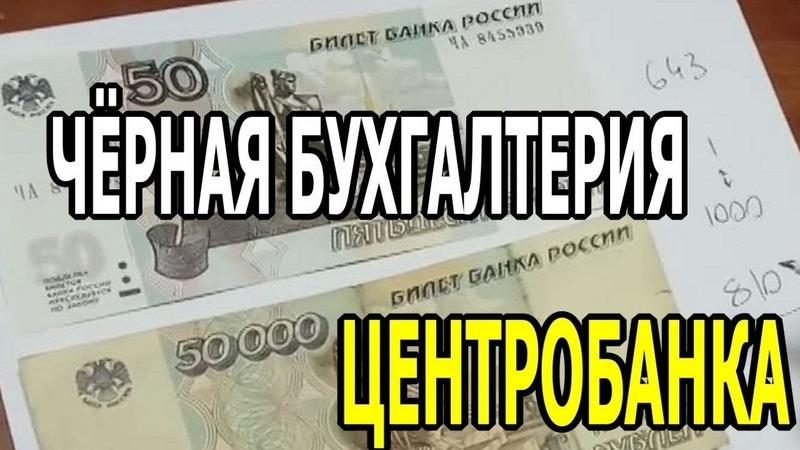 Черная бухгалтерия ЦБ РФ. Афера с кодами валют 810 и 643 [07.10.2018]