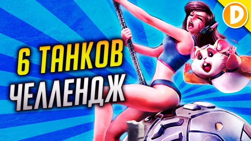 Победить в 6 ТАНКОВ ЧЕЛЛЕНДЖ! - Overwatch - Канал Дарки