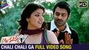 Chali Chaliga Vundhi Video Song Mr Perfect Telugu Movie Prabhas, Kajal, Taapsee TFN