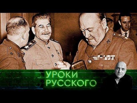 Захар Прилепин. Уроки русского. Урок №23: Невероятные злоключения британцев в России