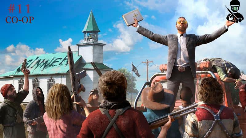 Far Cry 5 Прохождение | Стрим - CO-OP Жизнь без Веры 11