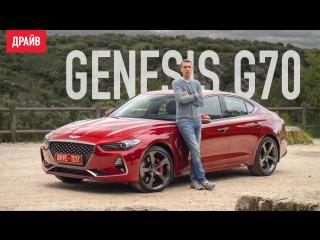 Genesis G70 тест-драйв с оглядкой на Stinger — репортаж Михаила Петровского