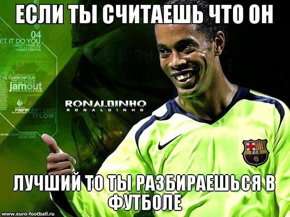 роналдиньо гол 2012: