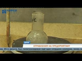 Несколько рабочих «Пермской химической компании» госпитализированы после отравления газом