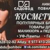 КОСМЕТИКА И ПАРФЮМЕРИЯ САДОВОД 2Б-02/1