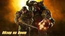 Обзор на игру Doom