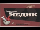Meet the Medic (Russian) TF2 #7