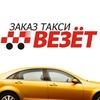 "такси ""Везёт"" телефон 700-100"
